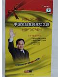 中国家庭教育成功之路